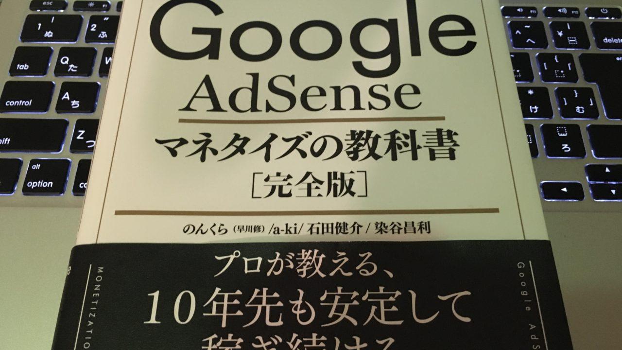 GoogleAdSenseマネタイズの教科書の画像